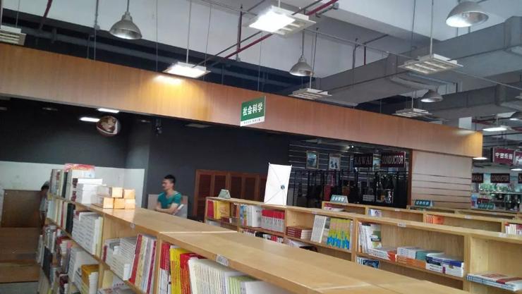 中山市新华书店